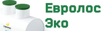 Септики Евролос Эко - покупайте с установкой!