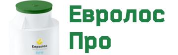 Евролос ПРО
