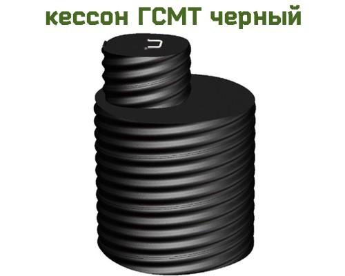 Кессон ГСМТ чёрный